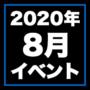 2020年8月に船橋市周辺で開催されるイベントカレンダー【まとめ】