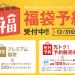 ららぽーとTOKYO-BAY、2018年の福袋の予約が開始されています