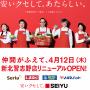 西友新北習志野店が4/12(木)リニューアルオープン、新店が増えています【Seria・ダイワサイクル・メガネハット・しまむら】