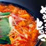 船橋駅に「赤から 京成船橋店」が6/20(水)オープン予定、赤から鍋と鶏セセリ焼が名物