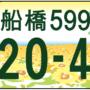 自動車の図柄入りナンバープレート「船橋ナンバー」のデザイン案が決定、2020年度交付開始